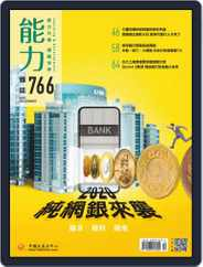 Learning & Development Monthly 能力雜誌 (Digital) Subscription December 10th, 2019 Issue