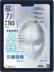 Learning & Development Monthly 能力雜誌 (Digital) Subscription November 5th, 2019 Issue