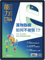 Learning & Development Monthly 能力雜誌 (Digital) Subscription October 7th, 2019 Issue
