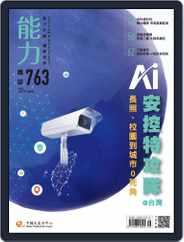 Learning & Development Monthly 能力雜誌 (Digital) Subscription September 9th, 2019 Issue