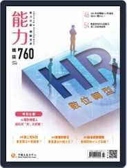 Learning & Development Monthly 能力雜誌 (Digital) Subscription June 6th, 2019 Issue