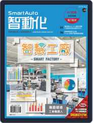 Smart Auto 智動化 (Digital) Subscription August 6th, 2019 Issue