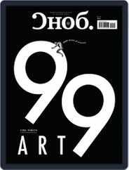 Сноб (Digital) Subscription May 1st, 2019 Issue