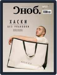 Сноб (Digital) Subscription March 1st, 2018 Issue