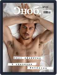 Сноб (Digital) Subscription October 1st, 2017 Issue