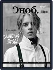 Сноб (Digital) Subscription August 1st, 2017 Issue