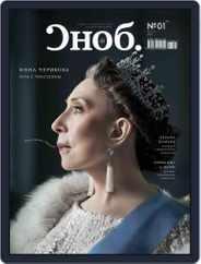 Сноб (Digital) Subscription April 1st, 2017 Issue