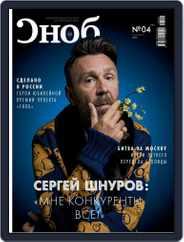 Сноб (Digital) Subscription September 19th, 2016 Issue