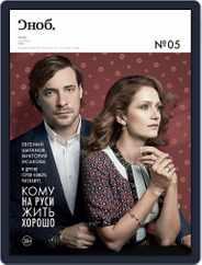 Сноб (Digital) Subscription October 27th, 2015 Issue
