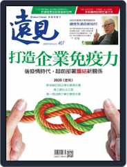 Global Views Monthly 遠見雜誌 (Digital) Subscription May 1st, 2020 Issue