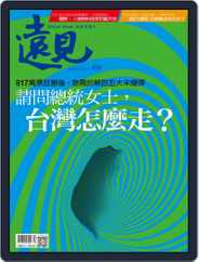 Global Views Monthly 遠見雜誌 (Digital) Subscription February 1st, 2020 Issue