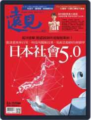 Global Views Monthly 遠見雜誌 (Digital) Subscription December 1st, 2019 Issue