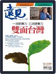 Global Views Monthly 遠見雜誌 (Digital) Subscription November 1st, 2019 Issue