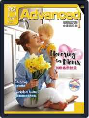 Advanced 彭蒙惠英語 (Digital) Subscription April 18th, 2019 Issue