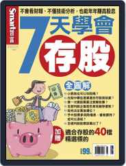 Smart Secret 智富特刊 (Digital) Subscription December 6th, 2016 Issue