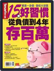 Smart Secret 智富特刊 (Digital) Subscription January 26th, 2016 Issue