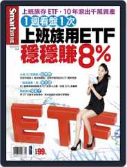 Smart Secret 智富特刊 (Digital) Subscription September 25th, 2015 Issue