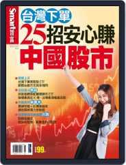 Smart Secret 智富特刊 (Digital) Subscription May 25th, 2015 Issue