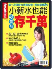 Smart Secret 智富特刊 (Digital) Subscription March 26th, 2015 Issue