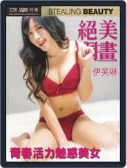USEXY Special Edition 尤物特集 (Digital) Subscription February 14th, 2020 Issue