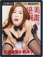 USEXY Special Edition 尤物特集 (Digital) Subscription January 17th, 2020 Issue