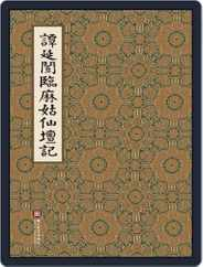 National Palace Museum ebook 故宮出版品電子書叢書 (Digital) Subscription September 19th, 2019 Issue