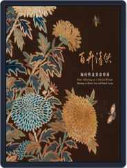 National Palace Museum ebook 故宮出版品電子書叢書 (Digital) Subscription April 12th, 2019 Issue