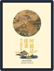 National Palace Museum ebook 故宮出版品電子書叢書 (Digital) Subscription March 22nd, 2019 Issue