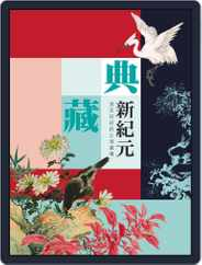National Palace Museum ebook 故宮出版品電子書叢書 (Digital) Subscription March 15th, 2019 Issue