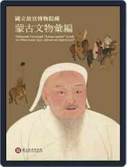 National Palace Museum ebook 故宮出版品電子書叢書 (Digital) Subscription October 18th, 2018 Issue