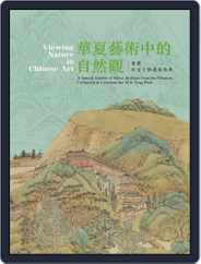 National Palace Museum ebook 故宮出版品電子書叢書 (Digital) Subscription September 27th, 2018 Issue