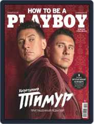 Playboy Россия (Digital) Subscription June 1st, 2019 Issue