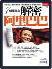 Business Weekly Special 商業周刊特刊 (Digital) Subscription November 11th, 2014 Issue