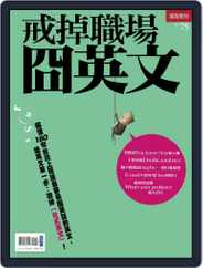 Business Weekly Special 商業周刊特刊 (Digital) Subscription April 25th, 2014 Issue