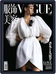 Vogue 服饰与美容 (Digital) Subscription April 25th, 2020 Issue