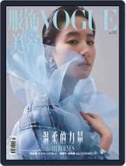 Vogue 服饰与美容 (Digital) Subscription March 25th, 2020 Issue