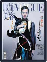 Vogue 服饰与美容 (Digital) Subscription February 25th, 2020 Issue