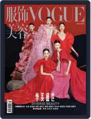 Vogue 服饰与美容 (Digital) Subscription January 25th, 2020 Issue