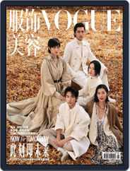 Vogue 服饰与美容 (Digital) Subscription January 1st, 2020 Issue