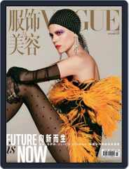 Vogue 服饰与美容 (Digital) Subscription November 25th, 2019 Issue