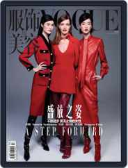 Vogue 服饰与美容 (Digital) Subscription August 23rd, 2019 Issue