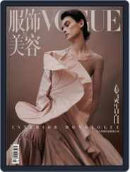Vogue 服饰与美容 (Digital) Subscription May 22nd, 2019 Issue