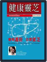 Ganoderma 健康靈芝 (Digital) Subscription October 4th, 2019 Issue