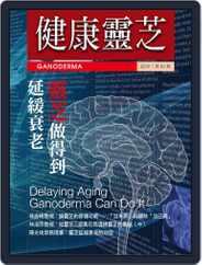 Ganoderma 健康靈芝 (Digital) Subscription April 1st, 2019 Issue