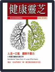 Ganoderma 健康靈芝 (Digital) Subscription June 22nd, 2018 Issue