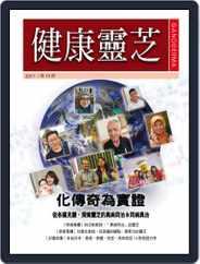Ganoderma 健康靈芝 (Digital) Subscription October 17th, 2017 Issue