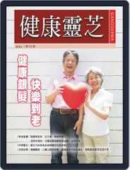 Ganoderma 健康靈芝 (Digital) Subscription February 12th, 2017 Issue