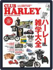 Club Harley クラブ・ハーレー (Digital) Subscription May 14th, 2020 Issue