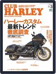 Club Harley クラブ・ハーレー (Digital) Subscription February 14th, 2020 Issue