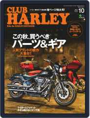 Club Harley クラブ・ハーレー (Digital) Subscription September 19th, 2019 Issue